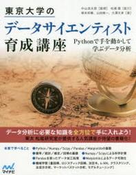 東京大學のデ-タサイエンティスト育成講座 PYTHONで手を動かして學ぶデ-タ分析