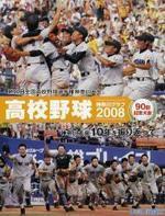 高校野球神奈川グラフ 第90回全國高校野球選手權神奈川大會 2008