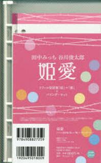 姬愛リフィル型詩集「姬」+「愛」+バイン