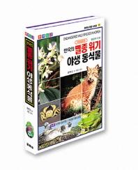 한국의 멸종 위기 및 보호 야생동.식물(원색도감)