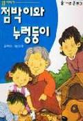 점박이와 누렁둥이(슬기샘큰동화 4)