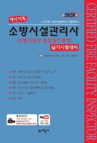 완전정복 소방시설의 점검실무행정 실기시험대비(소방시설관리사)(2020)