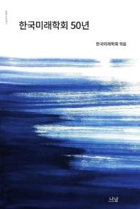 한국미래학회 50년
