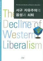 서구 자유주의의 융성과 쇠퇴