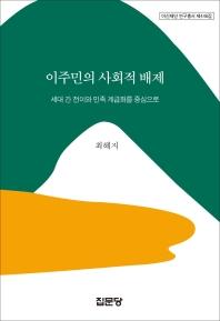 이주민의 사회적 배제: 세대 간 전이와 민족 계급화를 중심으로