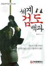 경찰경호무술지도자 교재 세계 검도 백과