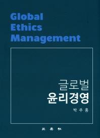 글로벌 윤리경영