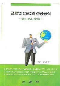 글로벌 CEO의 성공공식