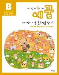 예꿈B(5-7세 유치부)(교회학교용)