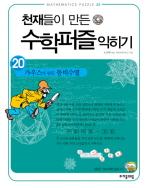 천재들이 만든 수학퍼즐 익히기. 20: 가우스가 만든 등비수열