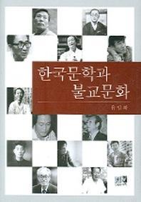 한국문학과 불교문화