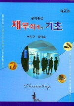 재무회계의 기초 (문제중심) (제2판) (2005)