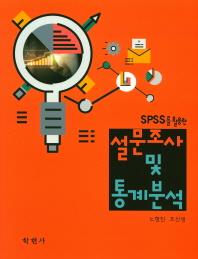SPSS를 활용한 설문조사 및 통계분석