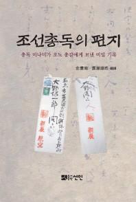 조선총독의 편지