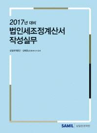 법인세조정계산서 작성실무(2017)