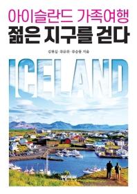 아이슬란드 가족여행 젊은 지구를 걷다