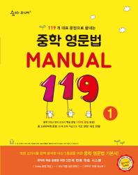 숨마주니어 중학 영문법 Manual 119. 1