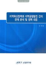지역혁신정책과 지역균형발전 간의 관계 분석 및 정책 대응