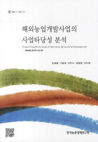 해외농업개발사업의 사업타당성 분석