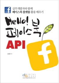 Hello 페이스북 API