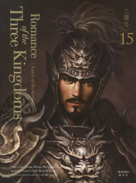 Romance of the Three Kingdoms. 15: 야만인의 땅