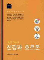 스깨치북 신경과 호르몬(몸의 마술사)(청소년교양필독서)