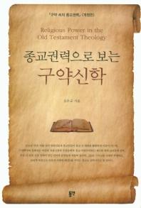 종교권력으로 보는 구약신학