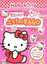 헬로키티 두근두근 스티커북 660