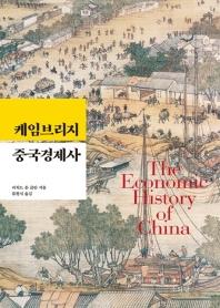 케임브리지 중국경제사