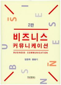 비즈니스 커뮤니케이션