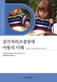 감각처리조절장애 아동의 이해