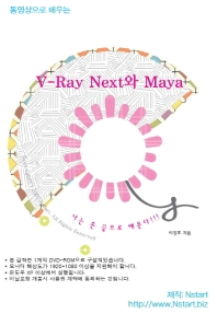 V-Ray Next와 Maya(DVD)