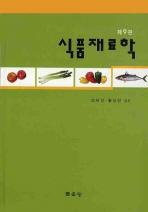 식품재료학(제9판)