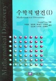 수학적 발견 1