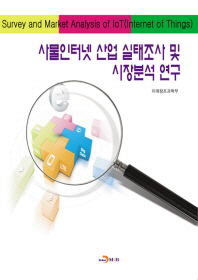 사물인터넷 산업 실태조사 및 시장분석 연구