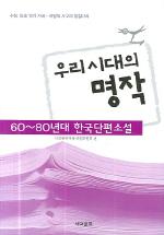 우리시대의 명작:한국단편소설(1960-1980년대)