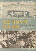 일본자본주의와 한국 대만