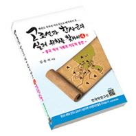 고조선과 한사군의 실제 위치를 찾아서. 4: 중국 역사 기록과 지도의 증언