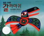 빛을 가져온 갈까마귀: 북서태평양 옛이야기