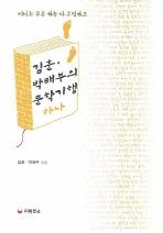 김훈 박래부의 문학기행. 하나