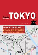 클로즈업 도쿄(2011)