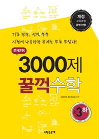 문제은행 3000제 꿀꺽 수학 중3(하)(2013)