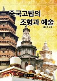 중국고탑의 조형과 예술