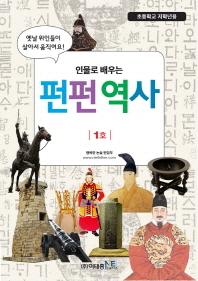 인물로 배우는 펀펀 역사 1호(초등학교 저학년용)