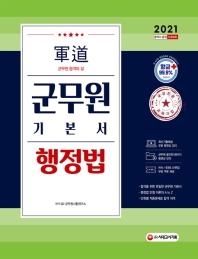 군도 행정법 기본서(군무원)(2021)