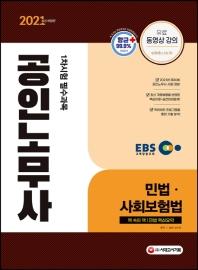 EBS 공인노무사 1차시험 민법 사회보험법(2021)