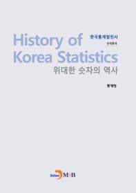위대한 숫자의 역사 한국통계발전사:  경제통계