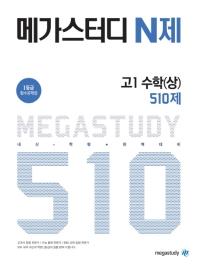 메가스터디 N제 고등 수학(상) 고1 510제(2021)