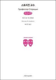 스토리친 교수(큰글씨책)