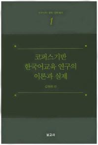 코퍼스기반 한국어교육 연구의 이론과 실제